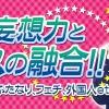 tma 100x100 - 【アニコス】シコれるコスプレ物AVを探せ!メーカー・レーベル10選!